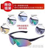 戰術眼鏡 第七大陸 戶外騎行眼鏡戶外太陽鏡墨鏡偏光鏡5鏡片 伊蘿鞋包精品店