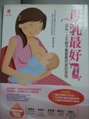 【書寶二手書T9/保健_XDI】母乳最好(增訂版)_陳昭惠