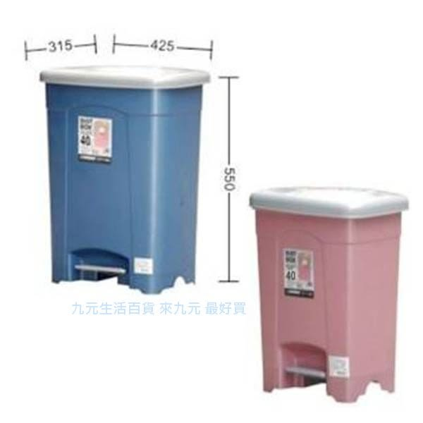 【九元生活百貨】聯府 SO-040 現代垃圾桶(特大)40L SO040