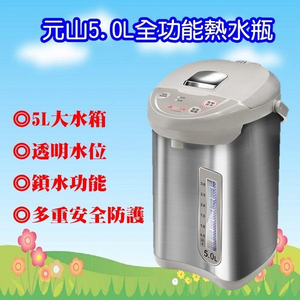 ^聖家^元山5.0L全功能熱水瓶 YS-5504APS【全館刷卡分期+免運費】