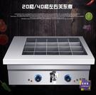 關東煮 關東煮機器商用20格子串串香設備...