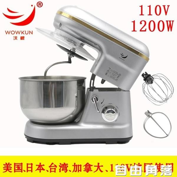 110v家用廚師機出口美國台灣加拿大5L攪拌機商用和面揉面機打蛋機 自由角落