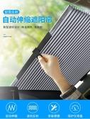 汽車遮陽簾防曬隔熱遮陽擋自動伸縮遮光前窗簾車用擋風玻璃遮陽板 深藏BLUE