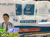 [COSCO代購] C119650 QV BODY MOISTURISER QV重度修護乳膏450克2入