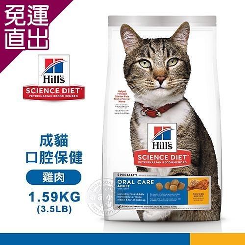 Hills 希爾思 9288 成貓 口腔保健 雞肉特調 1.59KG/3.5LB 寵物 貓飼料 送贈品【免運直出】