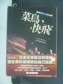 【書寶二手書T3/傳記_GGS】菜鳥快飛:台灣聽障女籃的故事_台灣聽障女子籃球隊