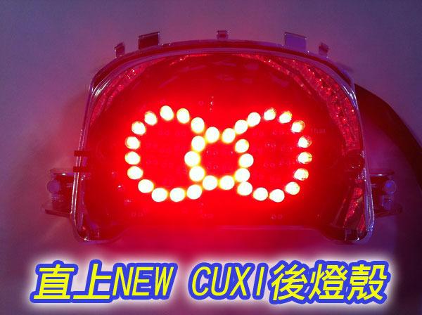 蝴蝶結煞車燈板 CUXI NEWCUXI MANY LED後燈 LED尾燈 LED煞車燈