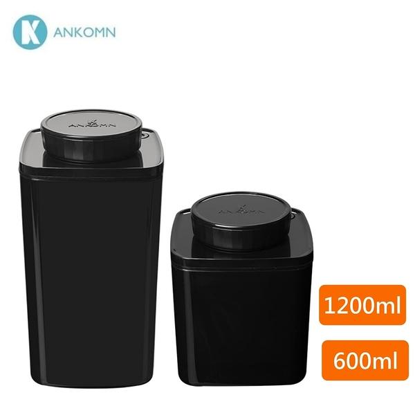 【樂品食尚】ANKOMN Turn-N-Seal 無耗電旋轉真空保鮮盒1200ml+600ml 2入組(黑)