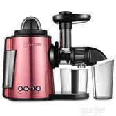 caple/客浦 JE2680 家用多功能全自動低速榨汁機果蔬水果榨汁分離igo『潮流世家』
