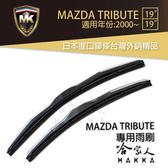 【 MK 】 MAZDA TRIBUTE 原廠型專用雨刷 免運 贈潑水劑 專用雨刷 19吋 *19吋 雨刷 哈家人