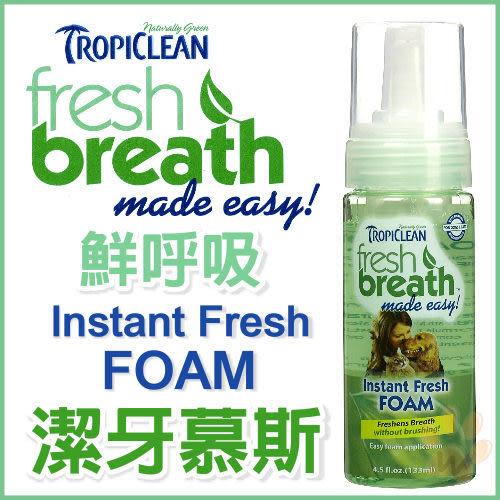 *WANG*美國fresh breath鮮呼吸《潔牙慕斯》幫助寵物清新的好口氣-4.5oz(133ml)