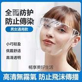 防護面罩 護目鏡 防飛沫面罩 透明面罩 全臉防護 防飛沫 防疫 防霧 面罩 防疫面罩 成人