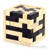 禮物盒機關 盒子益智木制禮物木頭兒童全套 傾城小鋪