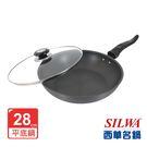 【SILWA 西華】黑極超硬平底鍋 28cm