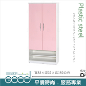 《固的家具GOOD》124-02-AX (塑鋼材質)2.7×高6尺雙門下開放鞋櫃-粉紅/白色【雙北市含搬運組裝】
