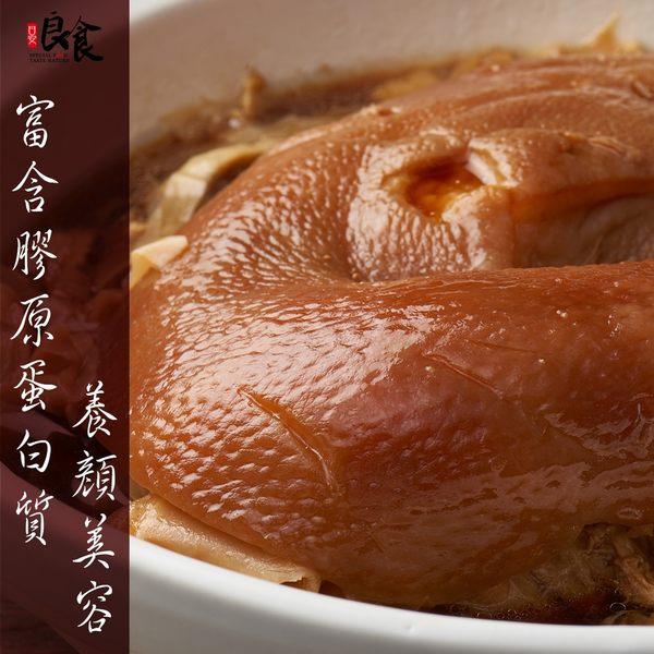 團圓年菜:金榜題名·富貴筍絲蹄膀 日安良食