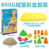 黏土玩具太空沙套裝兒童玩具沙子安全無毒女孩彩沙橡皮泥魔力散沙動力粘土【快速出貨】