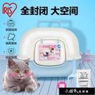 日本IRIS愛麗絲 愛麗思全封閉式寬門貓砂盆 肥貓廁所貓沙盆W【全館免運】