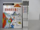 【書寶二手書T1/少年童書_RCM】換個角度想看看…假如地球不動了等_共6本合售_附殼