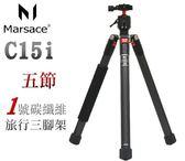 Marsace 瑪瑟士 C15i 龍紋限定版 1號碳纖維 旅行 三腳架 輕量首選 同等三腳架最高等級
