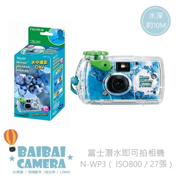 即可拍 日本境內版 潛水相機 Iso800 27張 照相機 防水 潛水機 立即拍 雪地 立可拍 膠卷相機 N-WP3