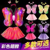 萬聖節小女孩背的天使蝴蝶翅膀兒童魔法棒仙女棒玩具奇妙仙子道具  小時光生活館