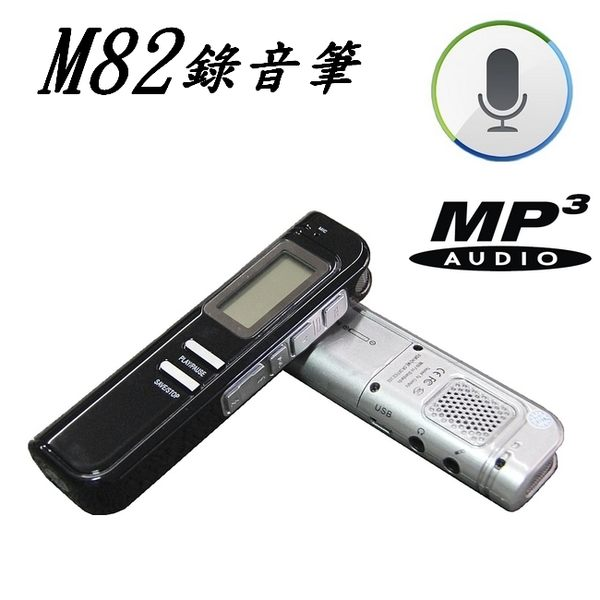 【送電話錄音麥克風】VITAS M82 MP3數位錄音筆 8G~MP3播放 可替換電池