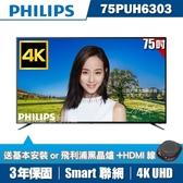 ★送好禮2選1★PHILIPS飛利浦 75吋4K UHD聯網液晶顯示器+視訊盒75PUH6303  24期0利率