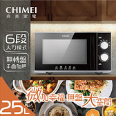【CHIMEI奇美】25L平台式微波爐 MV-25C0FK