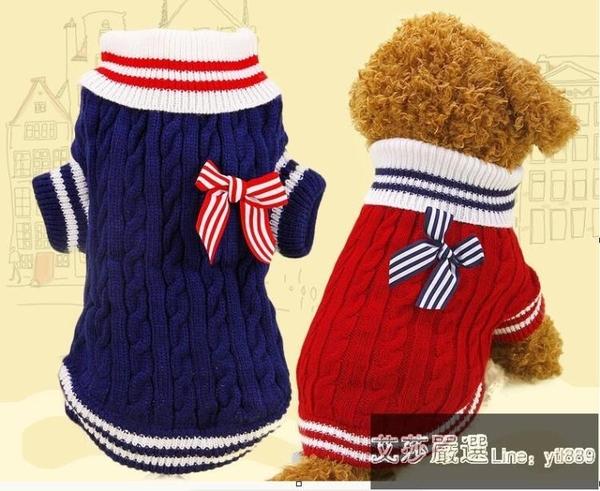 狗狗衣服裝寵物衣服泰迪貴賓比熊小狗衣服海軍領結毛衣棉服『艾莎』