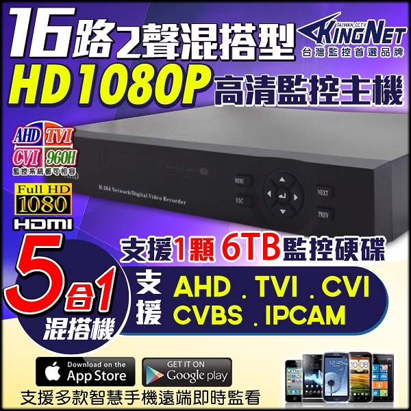 監視器攝影機 KINGNET AHD 1080P 16路主機DVR 16路2聲 支援AHD/TVI/CVI/960H/IPC 1080P DVR