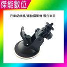 行車紀錄器車架 行車紀錄器支架 相機雲台 車用支架 吸盤車架 螺孔式 通用型 DOD SJCAM