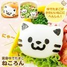 日本品牌【Arnest】貓咪水煮蛋造型模 A-76718