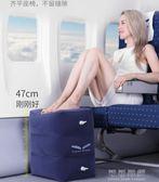 充氣腳墊 便攜充氣墊子可調高度長途飛機充氣腳墊腿升艙神器旅行枕頭頸枕汽車足踏凳