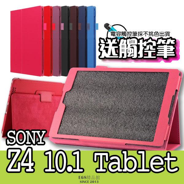 E68精品館 SONY Xperia Z4 10.1 Tablet 二折皮套 荔枝紋 摺疊 支架 平板皮套 側翻 可立式 保護套 筆套