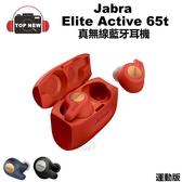 Jabra 捷波朗 真無線藍牙耳機 Elite Active 65t 65T 防水 藍牙 耳機 原廠 公司貨