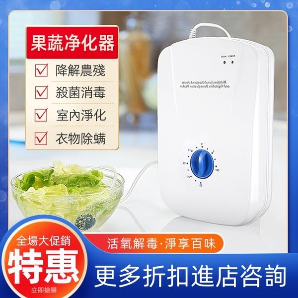 【土城現貨快出】110V多功能果蔬凈化器 活氧機 臭氧機 瓜果蔬菜機 空氣器