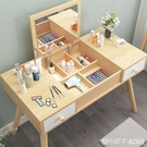 梳妝台女生臥室現代簡約收納櫃一體網紅ins風小型北歐式化妝桌子 『東京衣社』