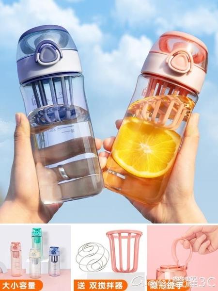 搖搖杯奶昔杯女攪拌蛋白粉大容量塑料杯子帶刻度運動水杯便攜健身 榮耀