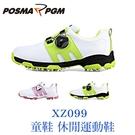 POSMA PGM 童鞋 大童鞋 休閒 舒適 透氣 膠底 耐穿 耐磨 白 綠 XZ099WGRN