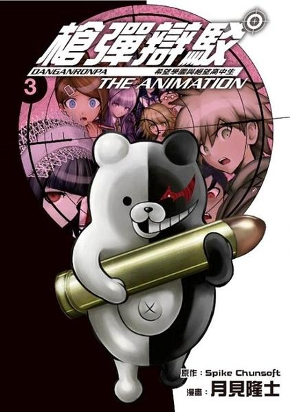 槍彈辯駁 希望學園與絕望高中生 The Animation(3)