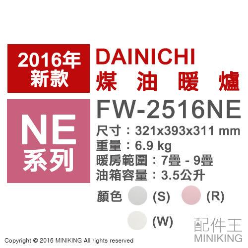 【配件王】日本代購 空運 一年保 DAINICHI FW-2516NE 煤油暖爐 9疊 暖氣