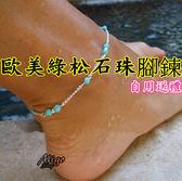 【歐美綠松石珠腳鍊】歐美流行飾品速時尚手工串珠綠松石珠腳鍊