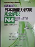 【書寶二手書T8/語言學習_YHP】日本語能力試驗-完全解說N4_渡邊亞子