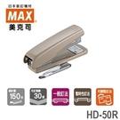 日本 美克司 HD-50R 釘書機 訂書機 /台 (顏色隨機出貨)