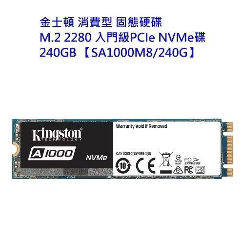 【新風尚潮流】金士頓 固態硬碟 A1000 SSD M.2 2280 NVMe 240GB SA1000M8/240G