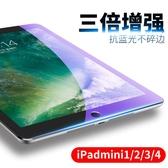 iPad鋼化膜 ipad mini4鋼化膜迷你2/3蘋果平板電腦1抗藍光防指紋貼膜7.9英寸