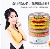 乾果機小型食品烘乾機家用乾果機寵物肉類水果蔬菜食物脫水風乾機DC788【VIKI菈菈】