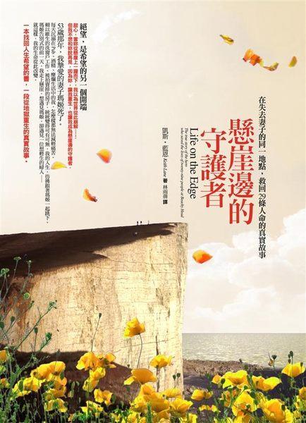 (二手書)懸崖邊的守護者:在失去妻子的同一地點,救回29條人命的真實故事