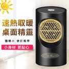 110V暖風機 電暖器【現貨】 電暖爐 電暖扇 迷你暖風機-暖風器桌面取 暖風機 熱風機 薇薇
